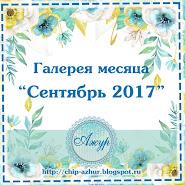 """Галерея месяца """"Сентябрь"""""""
