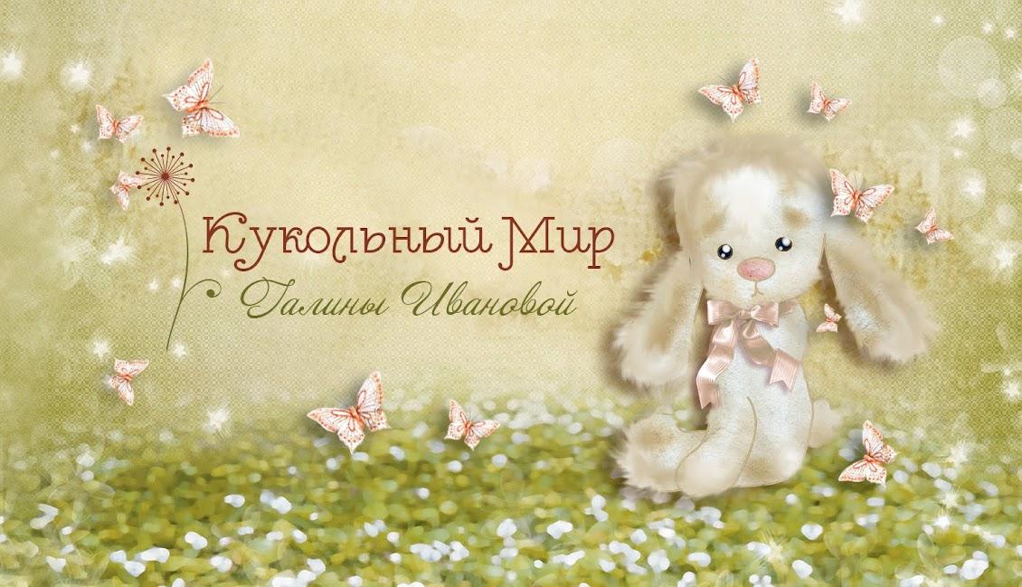 Кукольный Мир Галины Ивановой