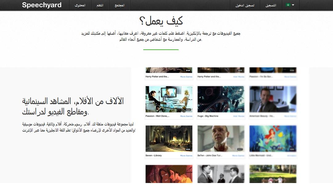 تعلم اللغة الإنجليزية, تعلم اللغة الإنجليزية عبر مشاهدة الأفلام, تعلم اللغة الإنجليزية عبر speechyard
