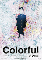 Ver pelicula Colorful (2010) gratis