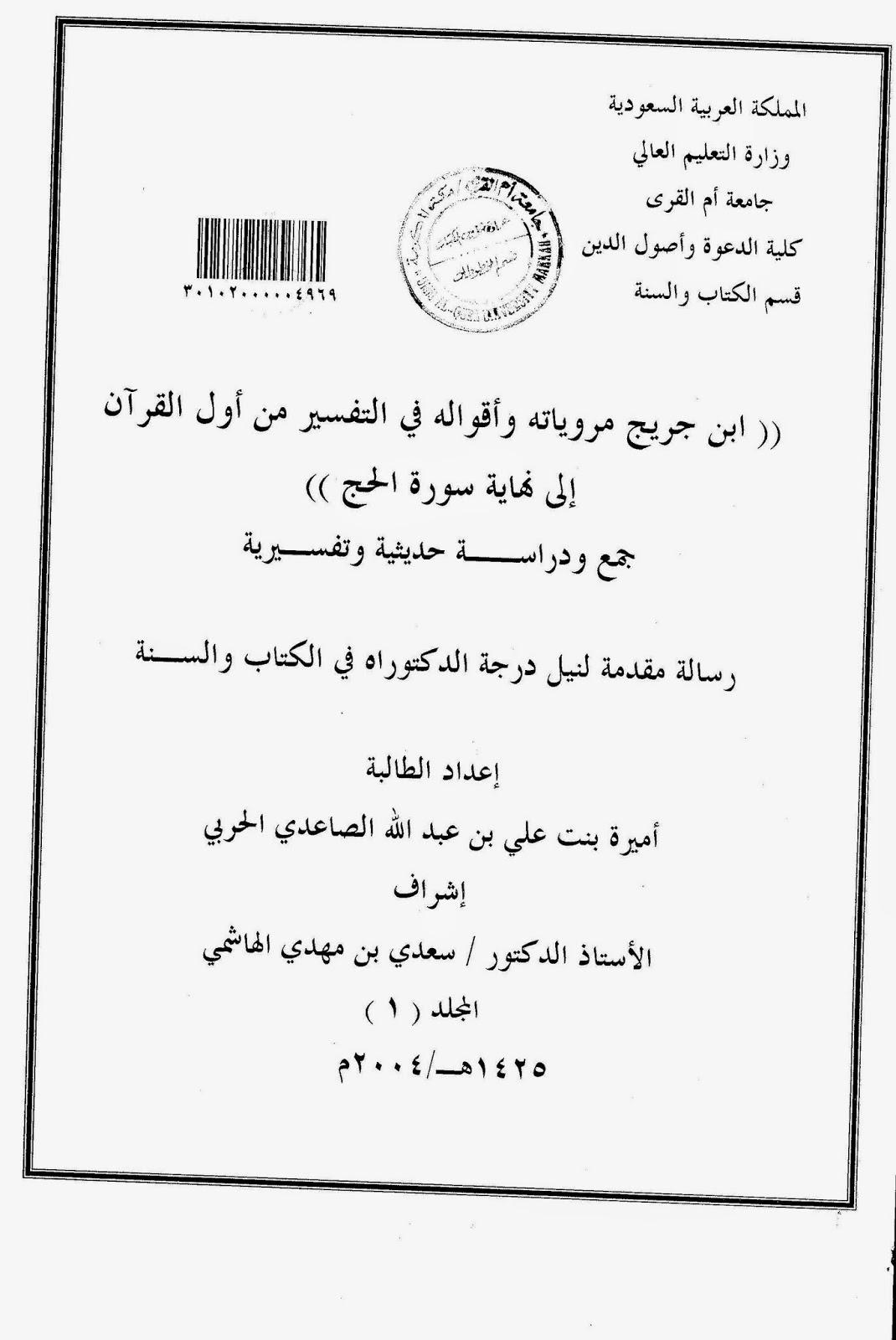 ابن جرير ومروياته وأقواله في التفسير من أول القرآن إلى نهاية سورة الحج - رسالة دكتوراه pdf
