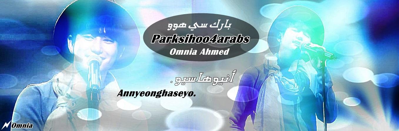 بارك سى هوو parksihoo4arabs