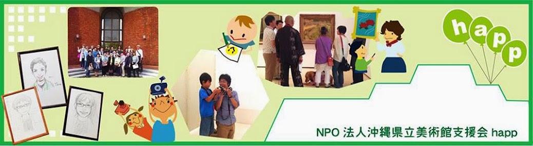沖縄県立美術館支援会happ