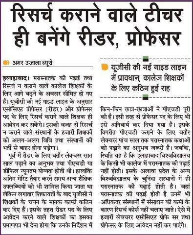 Graduation, uptet latest news, tet news, uptet today news: This is a blog of uttar pradesh teacher requirement