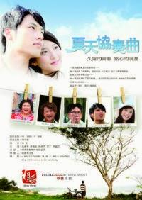 Summer Times - Xia tian xie zou qu