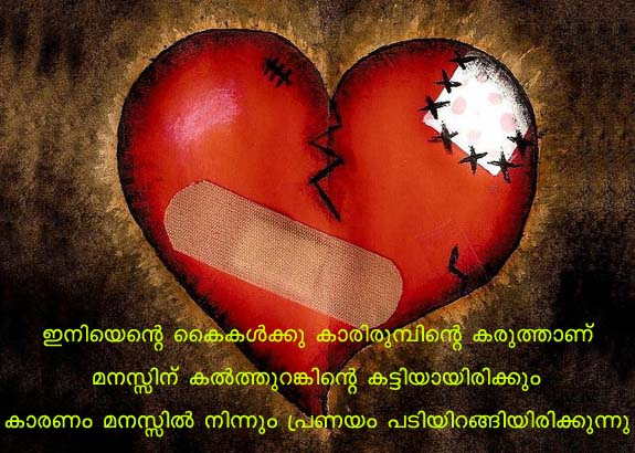 Love Failure Quotes In Malayalam Images & Pictures - Becuo