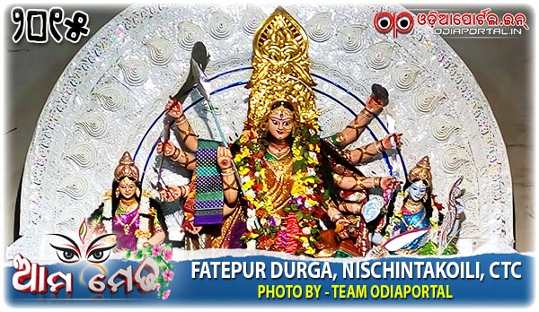 Ama Medha: 20th Fatepur Durga Medha 2015 - Fatepur, Nischintakoili, CTC - Photo By OdiaPortal Team