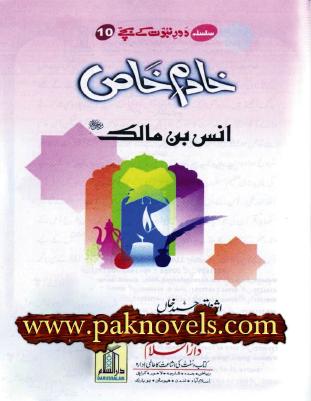 Khadim e Khas Anas Bin Malik