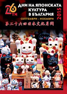 дни на японската култура 2015 програма
