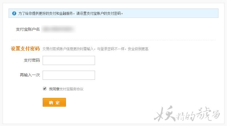 16 - 淘寶購物教學:從註冊帳號到WebATM付款,通通不求人!