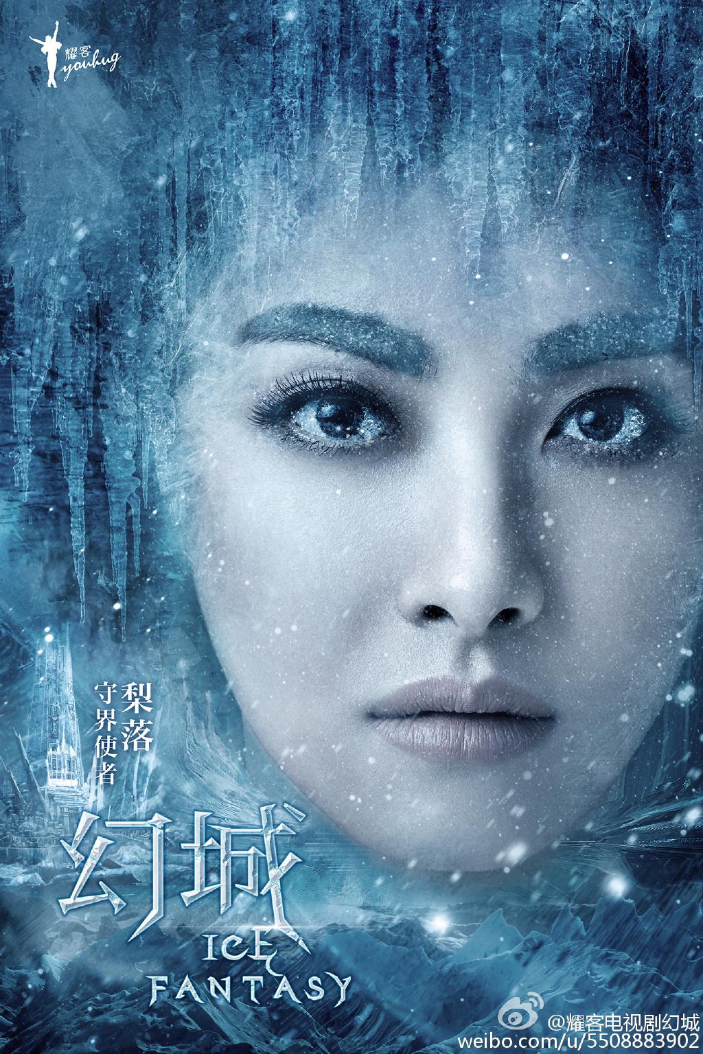幻城 Ice Fantasy (2016) — Feng Shaofeng, Victoria Song