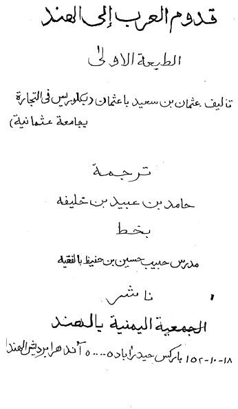 حمل كتاب قدوم العرب إلى الهند - عثمان بن سعيد باعثمان