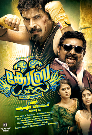 cinema bucket cobra malayalam full movie watch online