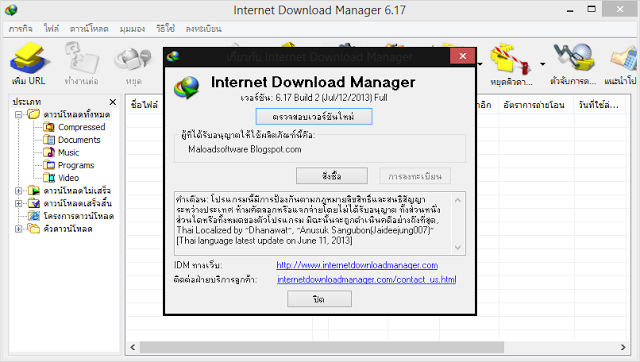 IDM 72 Portable Free Download!! - Marks PC Solution