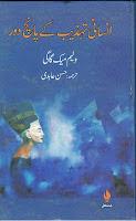 Insani Tehzeeb Kay Panch Daur By William Mcgee