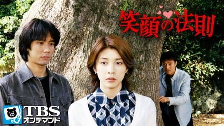 [ドラマ] 笑顔の法則 (2003)