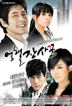 Ma Lực Đồng Tiền - Hot Blood (2009) - USLT - (20/20)