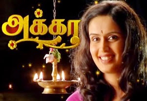 Akka – Episode 51 – 31-12-2014 Jaya Tv Serial