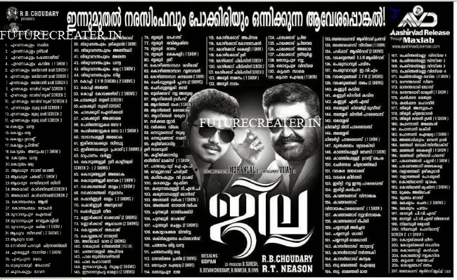 jilla releasing theater list in kerala