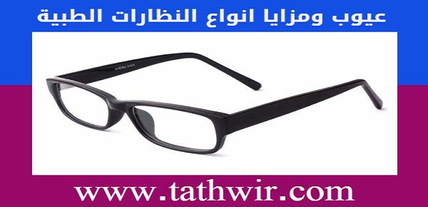 عيوب النظارات الطبية