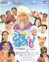 Topi Ghala Re (2010) - Marathi Movie