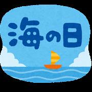 「海の日」のイラスト文字