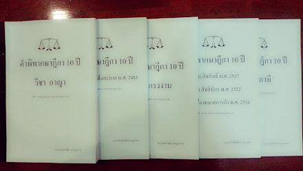 จำหน่ายเอกสารรวมคำพิพากษาฎีกา 10 ปี ล่าสุด แยกเป็นรายวิชา