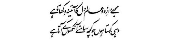 iqbal 6 - Allama Iqbal Predictions for 21st century