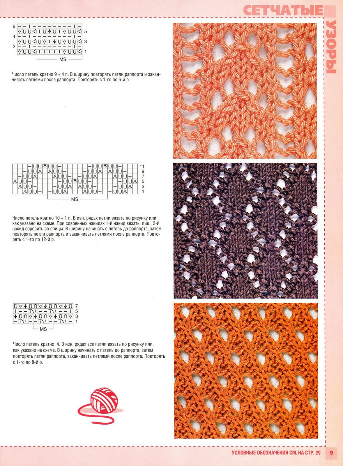 Вязание спицами для женщин » Вязание спицами, крючком 59