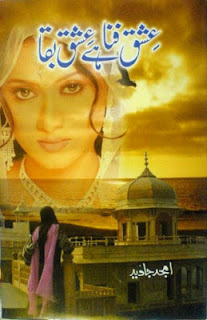 Ishq Fana Hay Ishq Baqa Social Romantic Reformal Novel by Amjad Javed