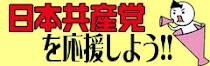 日本共産党の候補を応援しよう!