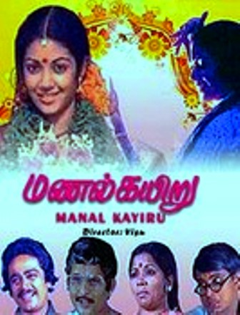 Watch Manal Kayiru (1982) Tamil Movie Online