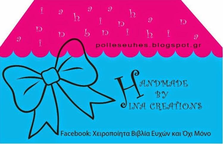 Βρειτε με και στο Facebook