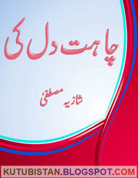 Chahat Dil Ki Pdf Urdu Novel