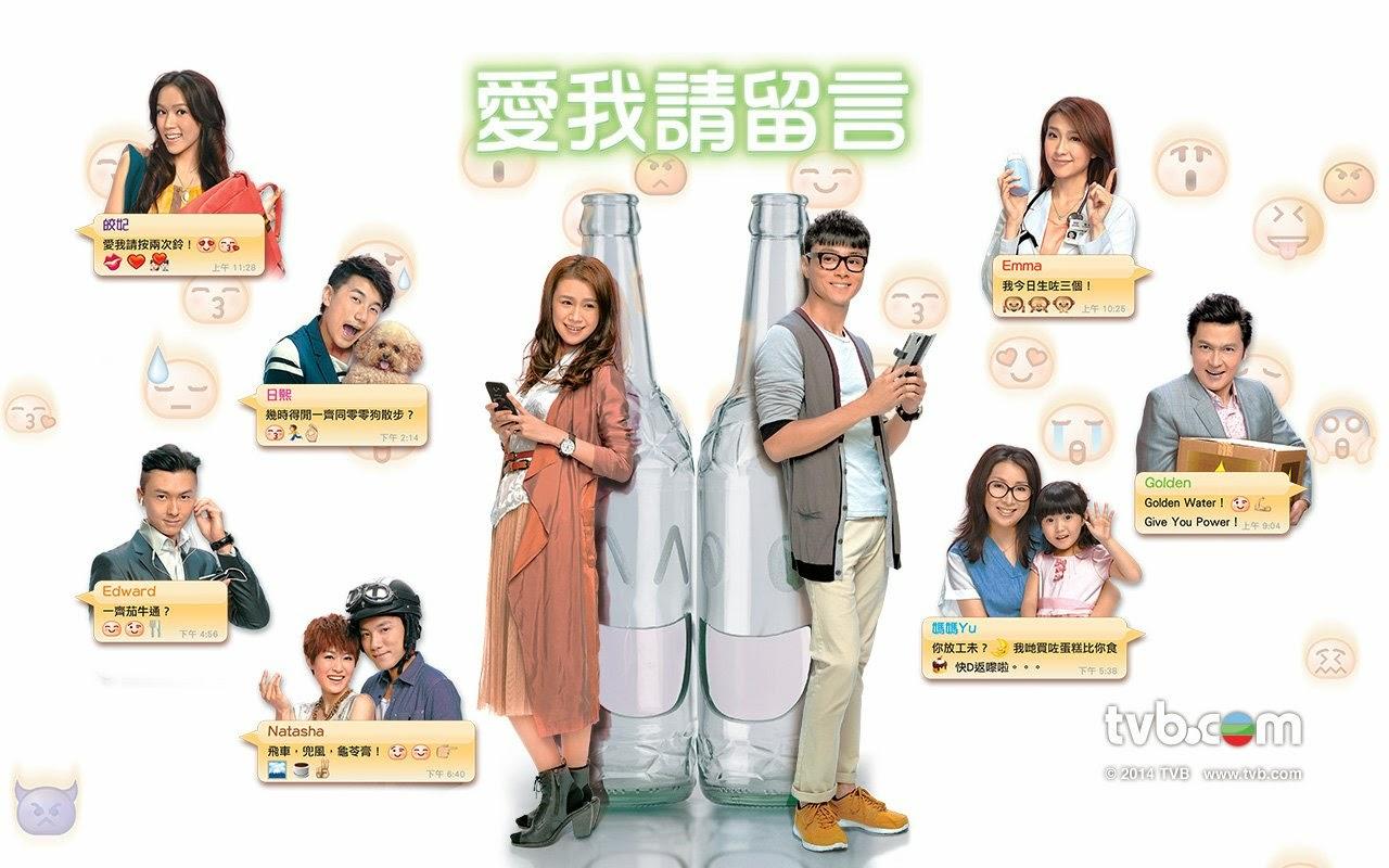 Swipe Tap Love - 愛我請留言 TVB 2014