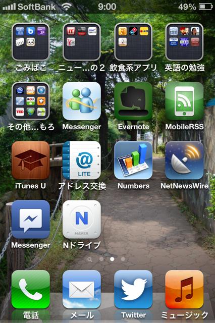iPhoneアプリのアップデートが途中で止まって再開できない場合の対処方法