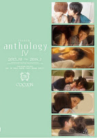 SILK-057 COCOON anthology 4