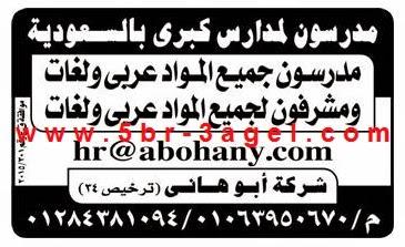 مطلوب مدرسين ومشرفين كل التخصصات لكبرى مدارس السعودية بالاهرام 24 / 4 / 2015
