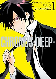 [相川有] CHRONOS-DEEP- 第01巻