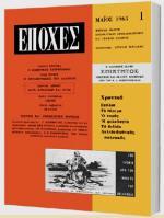 «Εποχές», τεύχος 1 - Επανέκδοση