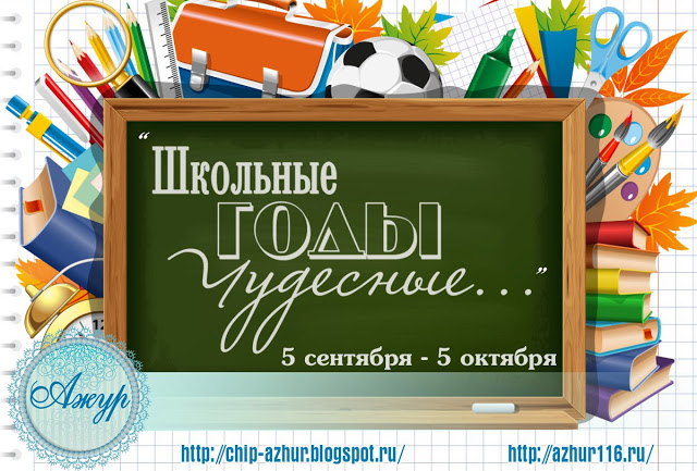 """+++Задание """"Школьные годы чудесны..."""" до 05/10"""