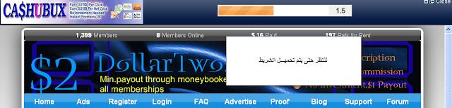 الشركة المصرية الصادقة cashubux ptc7.png