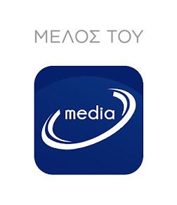 ΜΕΛΟΣ ΤΟΥ E-MEDIA
