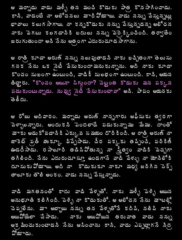 Top Ten Telugu Kathalu