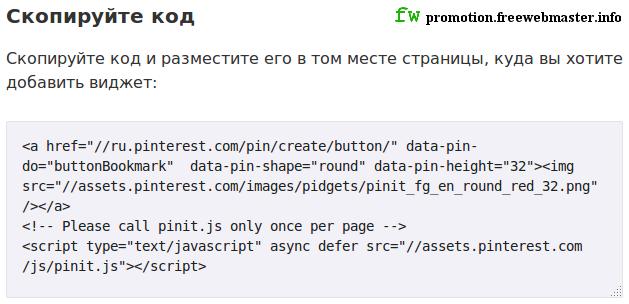 Внедрение кода кнопки Pinterest Pin It