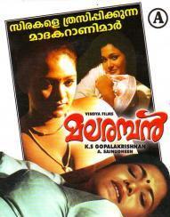 Watch Malaramban Malayalam Movie Online   Free Shakeela Movie Online