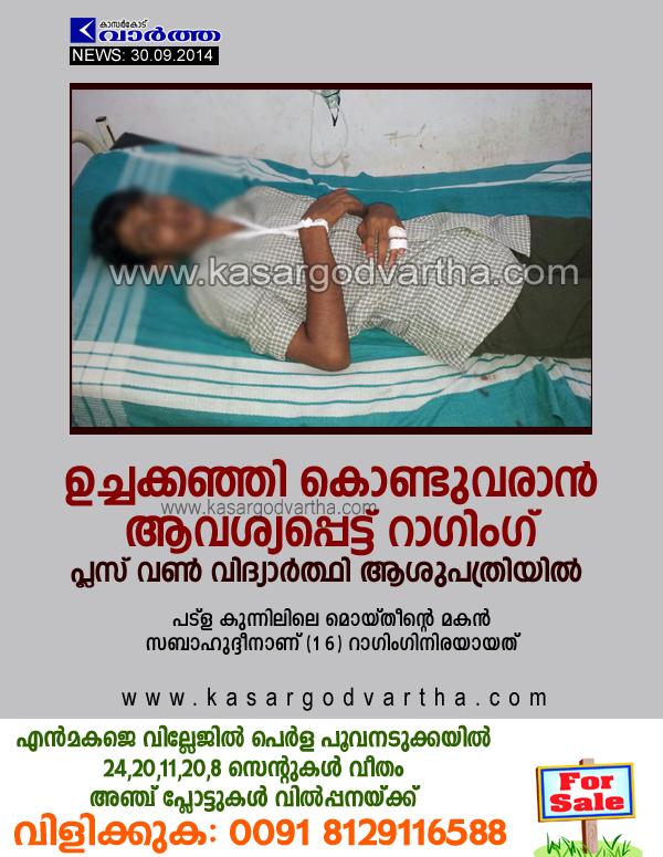 Student, Kerala, Patla, Kasaragod, Hospital, Plus one student hospitalized after raging.
