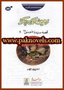Qissa 6 Hazrat Musa A.S by Ishtiaq Ahmed