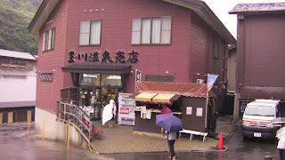 玉川温泉02