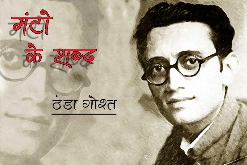 ठंडा गोश्त -सआदत हसन मंटो | Thanda Gosht - Saadat Hasan Manto